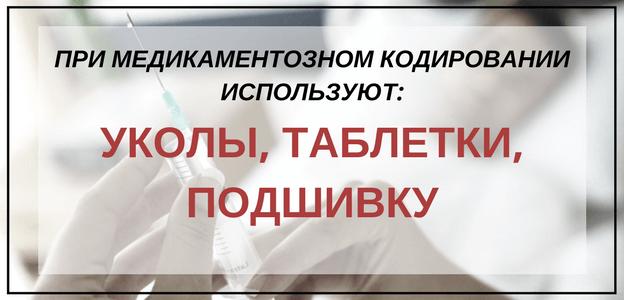 кодирование медикаментами в Нижнем Новгороде