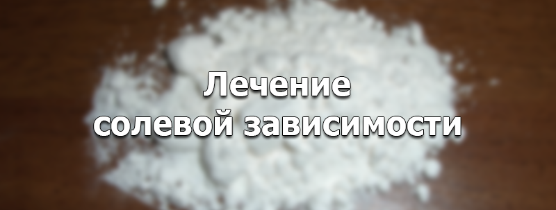 лечение солевой зависимости в Нижнем Новгороде