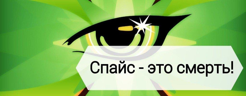 помощь зависимому от спайса в Нижнем Новгороде