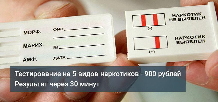 экспресс-тест на наркотики в Нижнем Новгороде