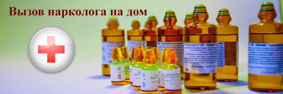 вызвать нарколога