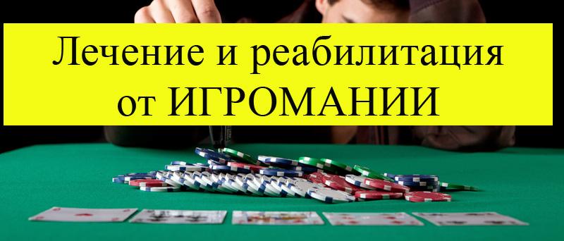 лечение и реабилитация игроманов