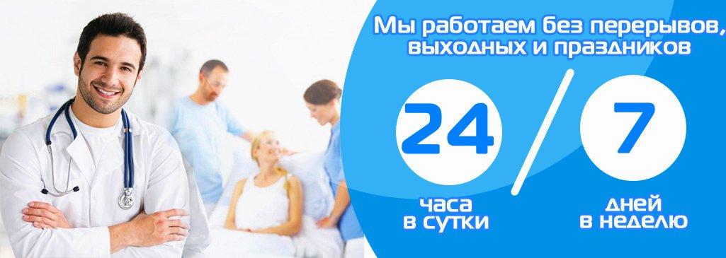 круглосуточная наркологическая клиника